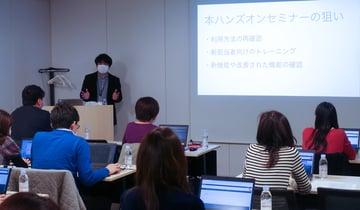 【AGAVE】ハンズオン機能ガイドセミナーを開催しました