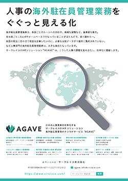 Agave-A5資料_0207s