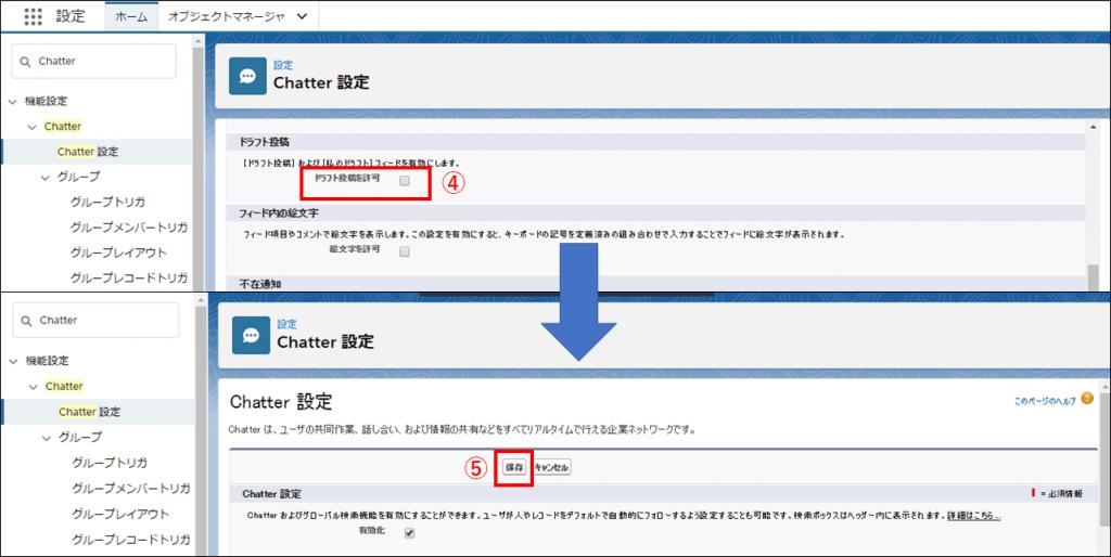 Chatter設定2