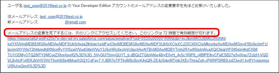 ユーザのメールアドレスを変更→保存したときの動作2