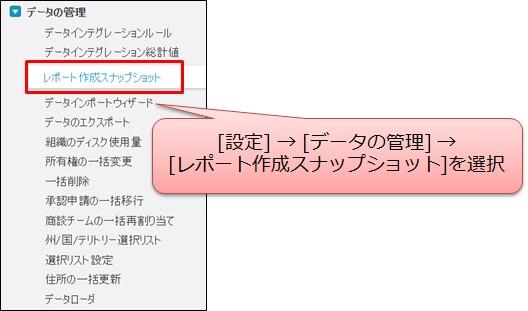 レポート作成スナップショット1