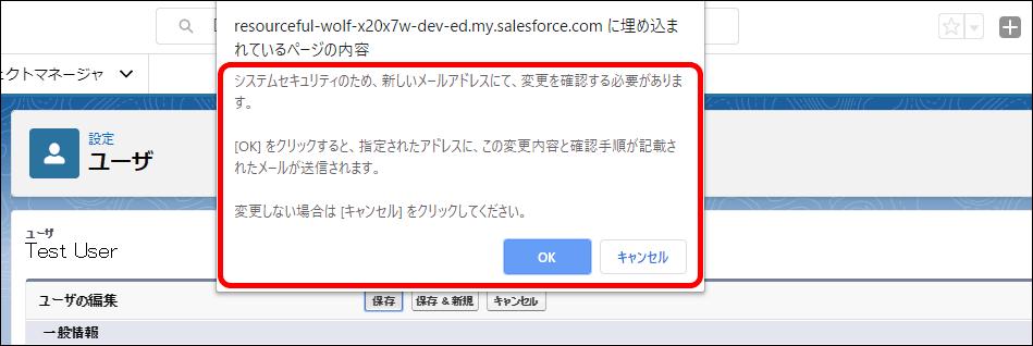 ユーザのメールアドレスを変更→保存したときの動作1