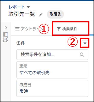 レポートの検索条件設定