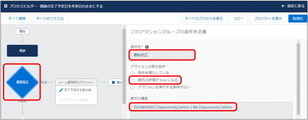 プロセスビルダーの設定1