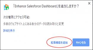 「EnhanceSalesforceDashboard」を追加しますか
