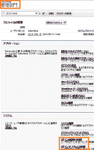 プロファイル概要画面