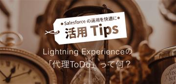 Salesforce Lightning Experienceの「代理ToDo」って何?