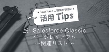 脱!Salesforce Classic ページレイアウト2 ~関連リスト~