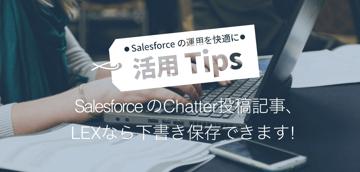 Salesforceの Chatter投稿記事、LEXなら下書き保存できます