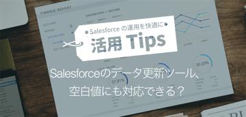 Salesforceのデータ更新ツール、空白値にも対応できる?