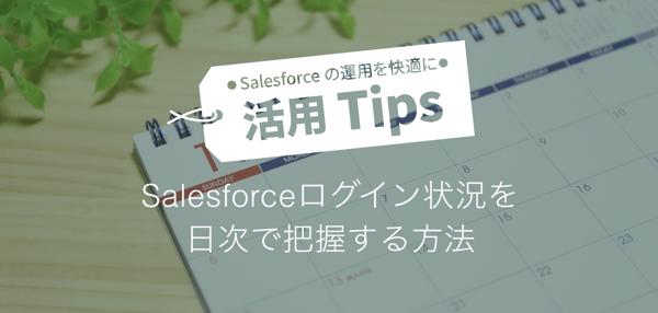 Salesforceログイン状況を日次で把握する方法