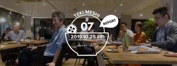 第7回てきめしレポート〜Salesforceビアバッシュ with ライトニングトーク〜