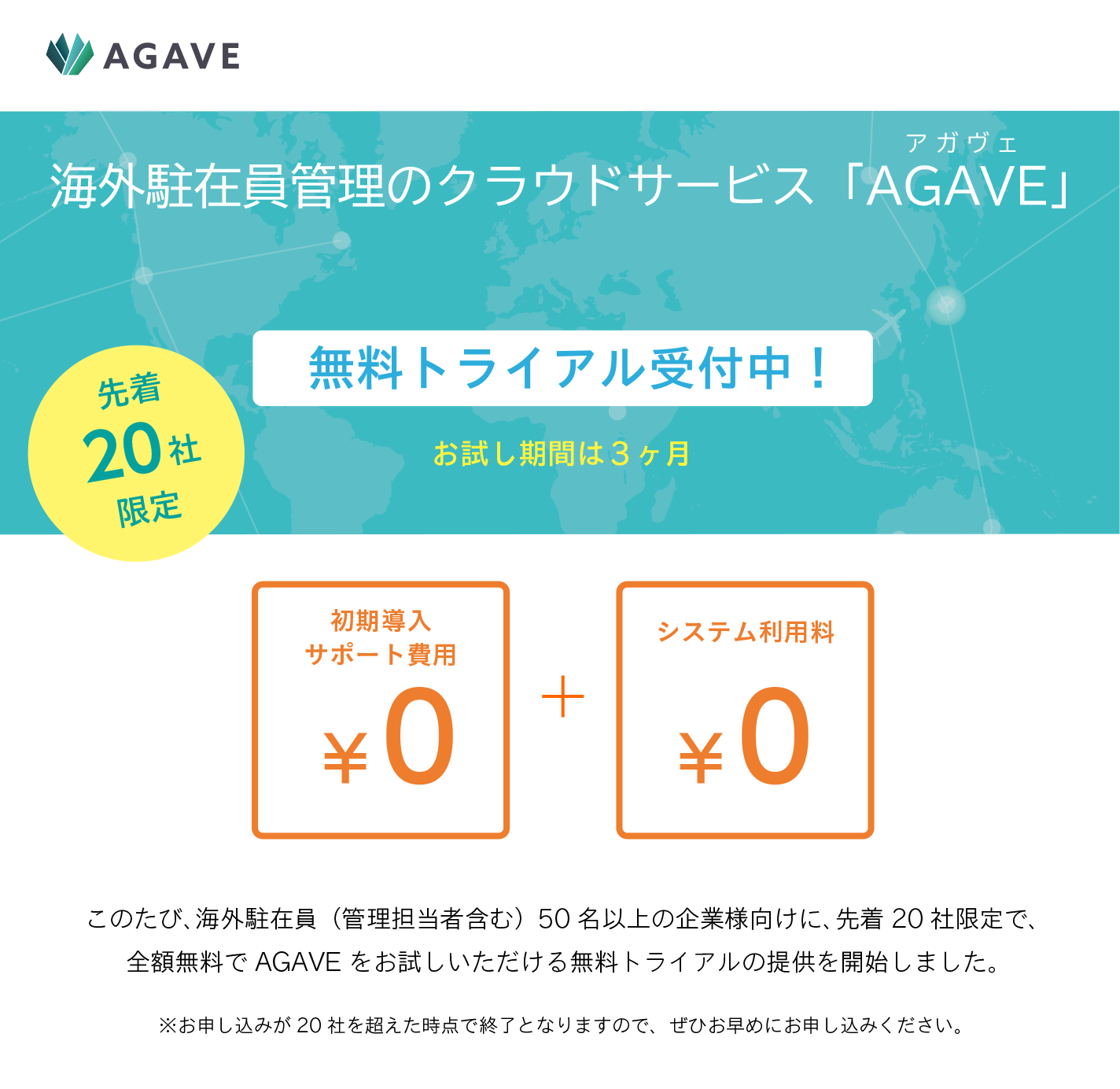 AGAVE_Trial