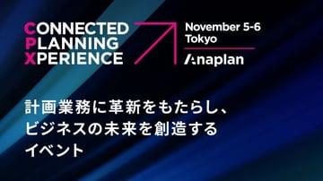 CPX Tokyo 2019 イベントレポート