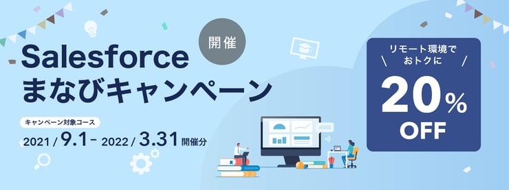 salesforceまなびキャンペーン 1600×600-2