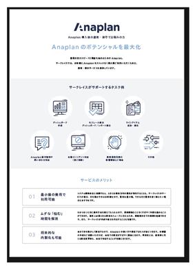 【カタログ】Anaplan運用支援_0207