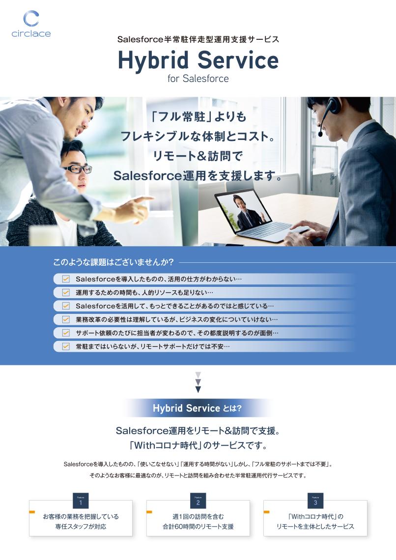 【カタログ】Hybrid Service_0209-1