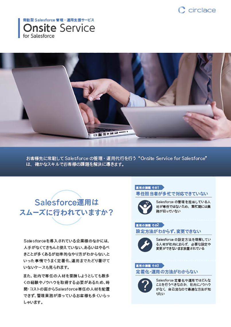 【カタログ】Onsite-Service-for-Salesforce_0207_1-1