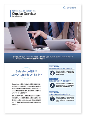 【カタログ】Onsite-Service-for-Salesforce_0207_1