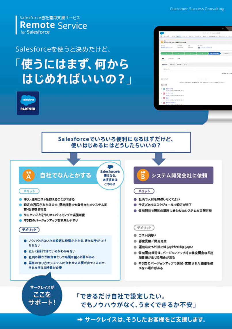 【カタログ】Remote-Service-for-Salesforce_0207-1
