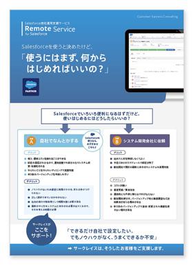 【カタログ】Remote-Service-for-Salesforce_0207