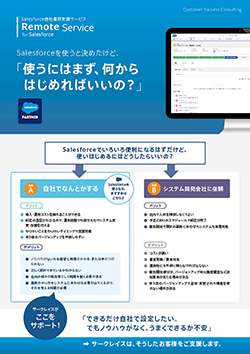 【カタログ】Remote-Service-for-Salesforce_0207s-4