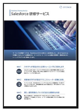 【カタログ】Salesforce研修サービス_0207_1