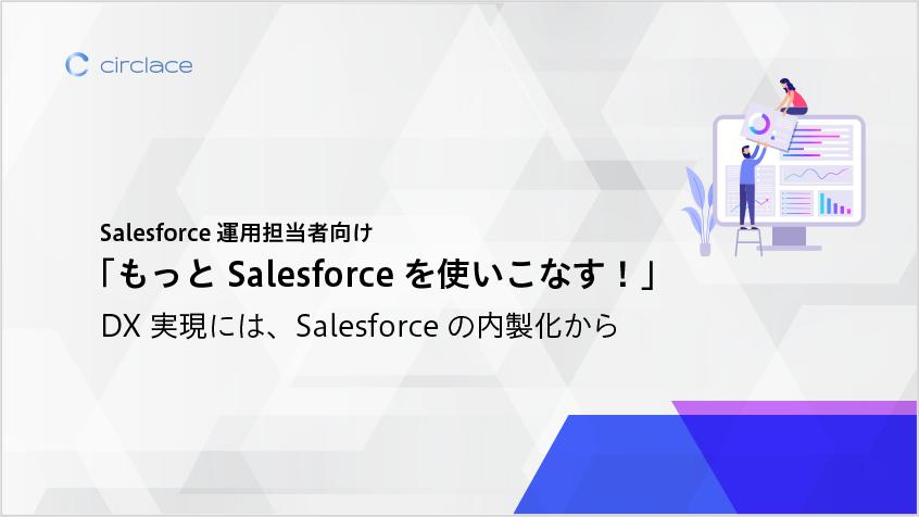【ebook】もっとSalesforceを使いこなす_0304-3