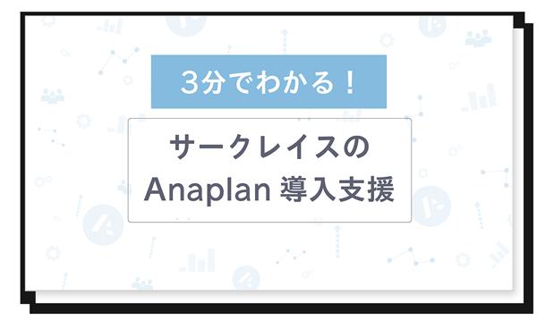 【ebook】サークレイスの-Anaplan導入支援_0207