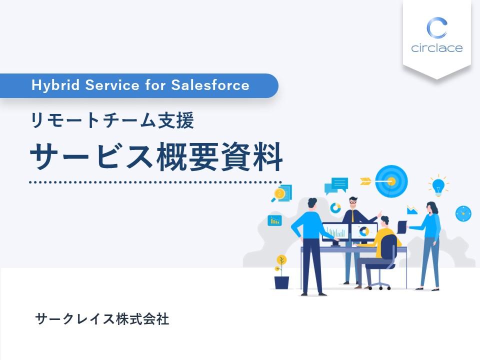 リモートチーム支援_サービスDL資料2110