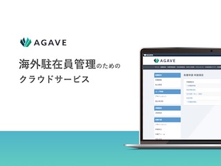 AGAVEサービス紹介