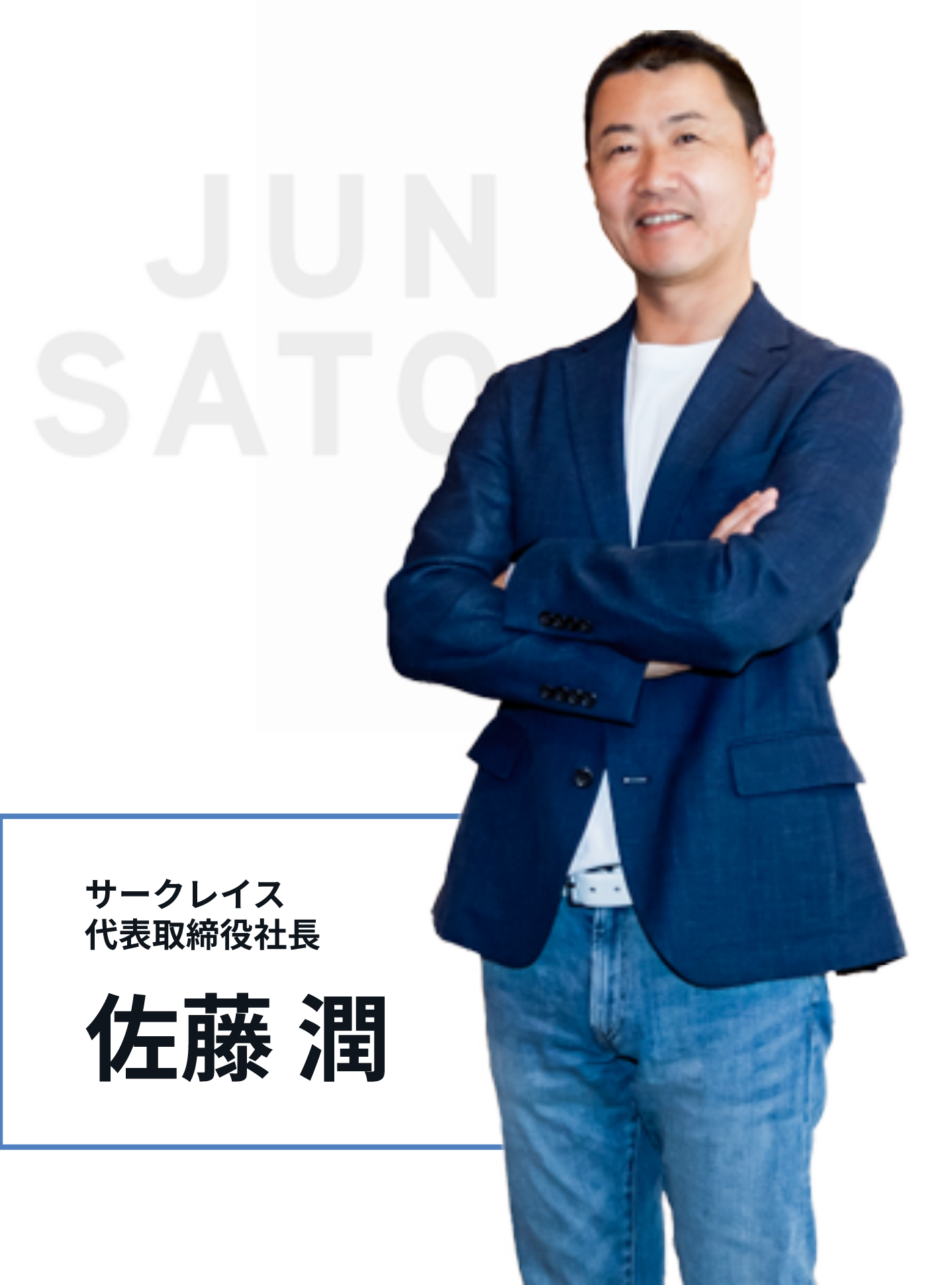 junsato_sp