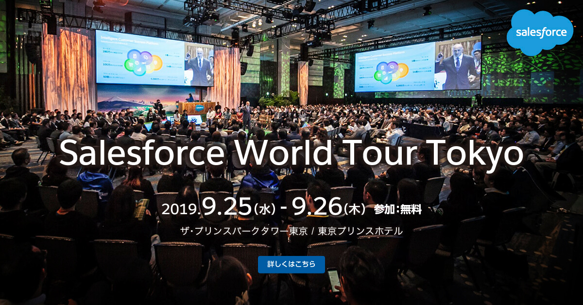 Salesforce World Tour Tokyo 2019に出展します